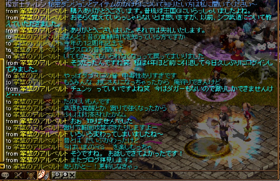 RedStone 17.08.12[06].jpg