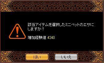 えさ3無題.jpg